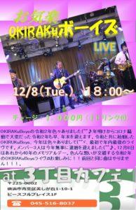OKIRAKUボーイズ LIVE
