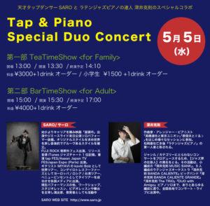 【第一部 TeaTimeShow <for Family> 】Tap & Piano  Special Duo Concert