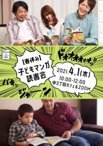 【春休み企画!】子どもマンガ読書会