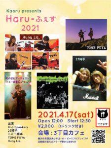"""Kaoru Presents """"Haru-ふぇす 2021"""""""