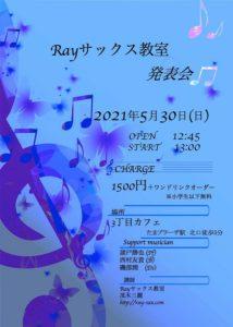 【生徒限定】Rayサックス教室発表会