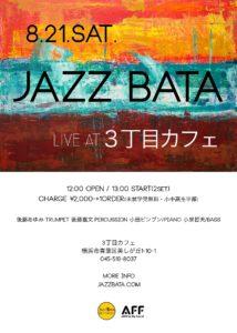 JAZZ BATA LIVE at3丁目カフェ