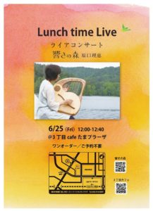 Lunch time Live ライアコンサ―ト