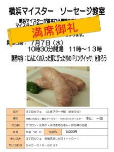 【満席御礼】横浜マイスター ソーセージ教室