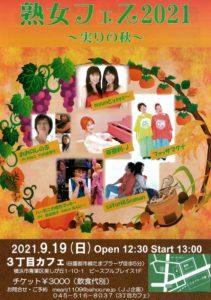 熟女フェス2021 〜実りの秋〜