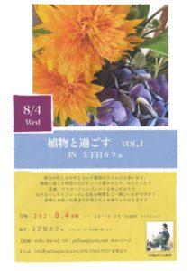植物と過ごす in3丁目カフェ VOL.1