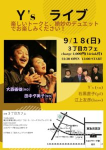 Y's ライブ