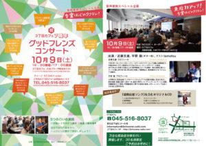 歌声家族スペシャル企画 / グッドフレンズコンサート