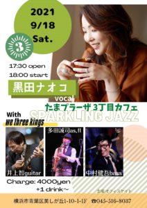 黒田ナオコ SPARKLING JAZZ LIVE