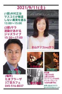 【満席御礼】木村正治講演会&サラジャズライブ