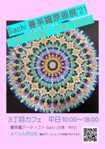 Sachi 曼荼羅原画展'21